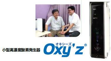 小型高濃度酸素発生器 Oxy'z(オキシーズ)